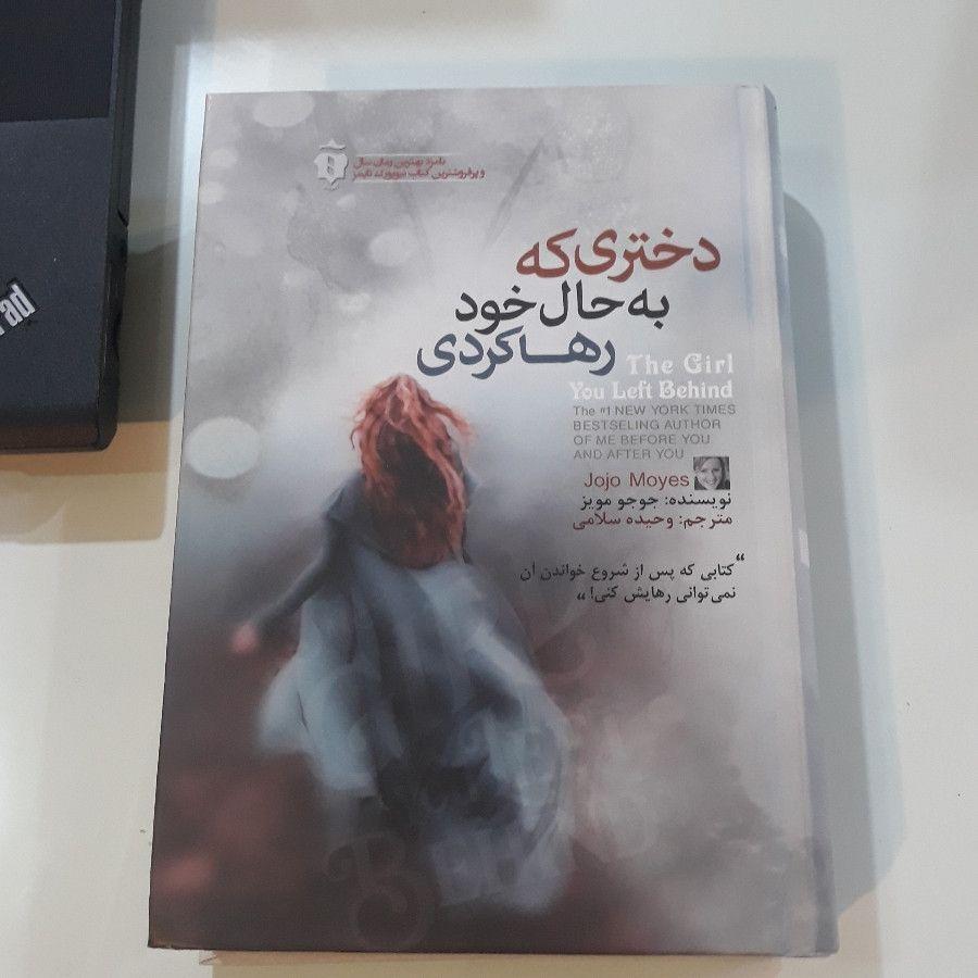 رمان دختری که به حال