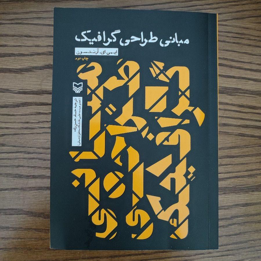 کتاب طراحی گرافیک