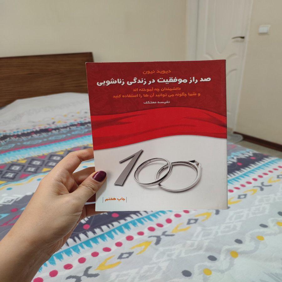کتاب راز موفقیت زناشویی